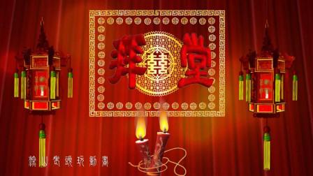 传统婚礼庆典