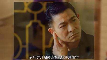 杨丽娟再谈刘德华: 父亲自杀不是我的错, 与刘德华的冷漠有关