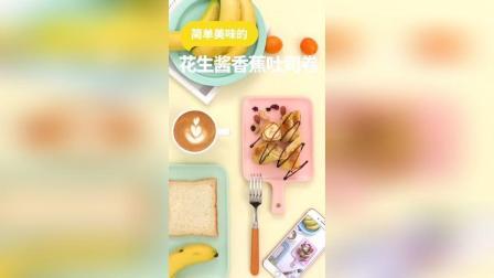 简单美味! 早餐香蕉吐司卷的做法