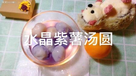 用糯米粉做的紫薯汤圆~好吃!