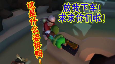 【嘟督不噶油】史上最容易坑队友的游戏! 两男一女互坑求生! 《人类一败涂地》啊!