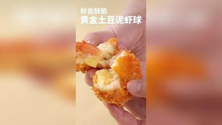鲜香酥脆黄金土豆泥虾球的做法