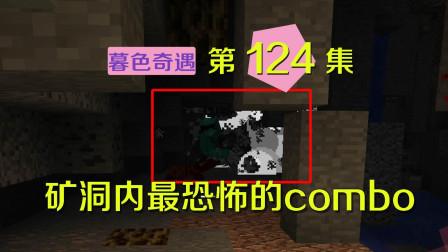 我的世界阿阳暮色奇遇124: 遭遇矿洞最可怕连招, 小月九死一生