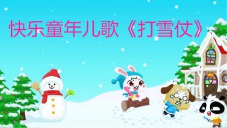 亲子早教, 育儿启蒙动画儿歌《打雪仗》