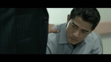 做男人难啊  影帝级诠释一个男人事业上的失意《寒战》片段
