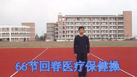 66节回春医疗保健操(舞曲绝版)_高清