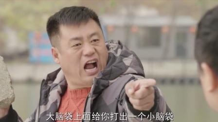 乡村爱情:宋晓峰拿板砖,要削刘大脑袋!谢广坤不让媳妇跳广场舞