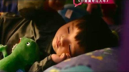 《小猪佩奇过大年》曝粤语版预告 朱亚文 归亚蕾领衔合家欢 东方电影报道 20190115