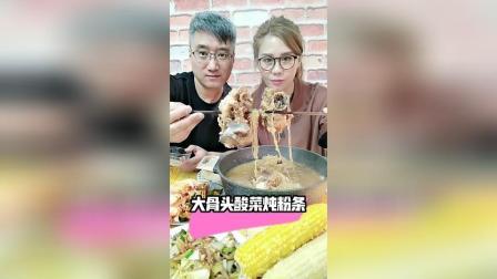 大骨头 酸菜炖粉条大炖锅直接上桌什锦小炒主食