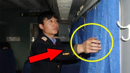为啥火车路过一些地方时, 乘务员会强制拉上窗帘? 看完涨知识了!
