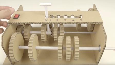 牛人用硬纸板自制5档变速箱, 原理一看就明白!