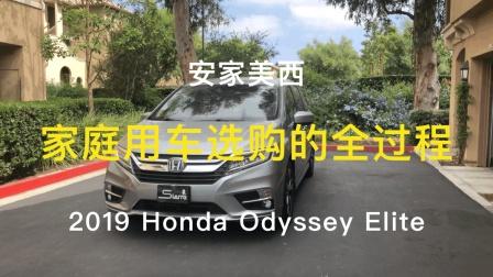 [4k]家庭用车2019 Honda Odyssey Elite的购车全过程及选择理由——租住尔湾公寓的日子