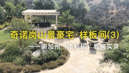 奇诺岗(Chino Hills)山景豪宅-样板间(3)_南加州(洛杉矶)看房实录