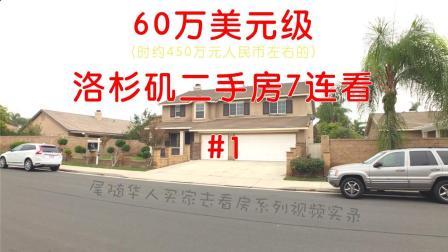 东谷二手房7连看#1 洛杉矶60几万美元的独栋house啥样? 南加州(洛杉矶)看房实录