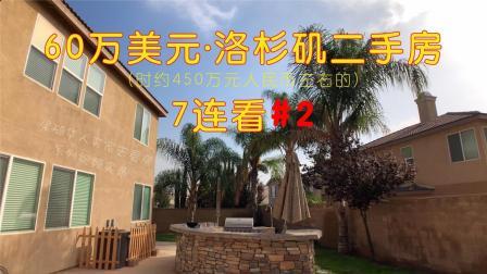 东谷二手房7连看#2 洛杉矶60几万美元的独栋house啥样儿? 南加州(洛杉矶)看房实录