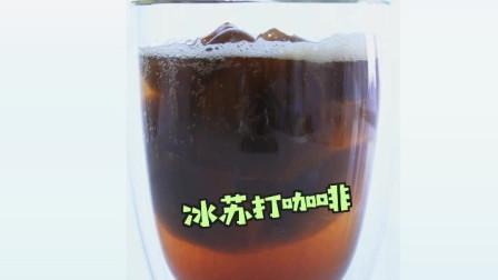 风味人间: 这杯冰苏打咖啡做法有点不一样哦! 很好喝