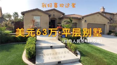 东谷二手房7连看#4 洛杉矶60几万美元的独栋house啥样儿? 南加州(洛杉矶)看房实录