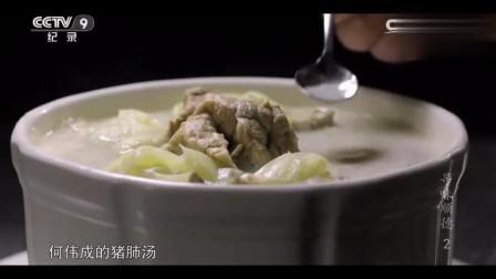 舌尖上的中国-鲜甜醇厚的猪肺汤, 回味无穷! 在港澳地区才能吃到!