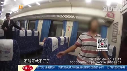 湛江徐闻: 男子火车上拒绝补票 还称包里有炸弹?