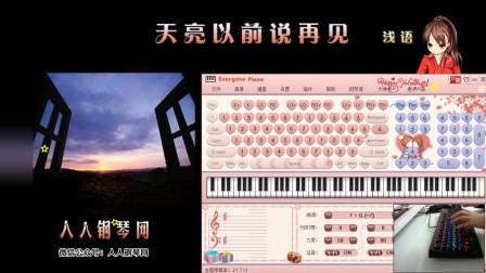 天亮以前说再见-抖音-EOP键盘钢琴五线谱简谱下载