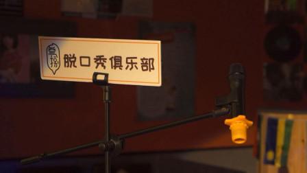 """85后青岛小哥创立脱口秀俱乐部, 要把""""吐槽大会""""开在青岛"""