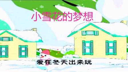 搞笑铅笔动画, 益智启蒙儿歌《小雪花的梦》