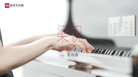 小女孩钢琴弹奏名曲《梁祝》, 技巧、手法令人惊叹
