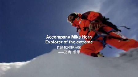 沛纳海2019SIHH | Mike Horn Experience