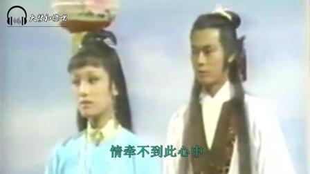 95版台视《楚留香传奇》歌曲《楚留香》, 郑少秋献唱, 满满的回忆!