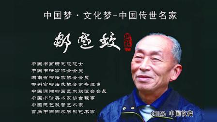 中国梦文化梦书法家邹楚蛟教授邮册发行纪念