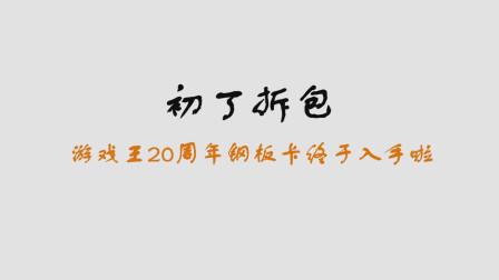 初丁分享063终于入手游戏王20周年钢板青眼白龙黑魔导