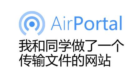 【干货安利】除了AirDrop和QQ, 你还可以这样优雅地传文件给别人