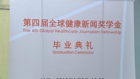"""新闻助力健康事业发展, 第四届""""全球健康新闻奖学金""""项目结业"""