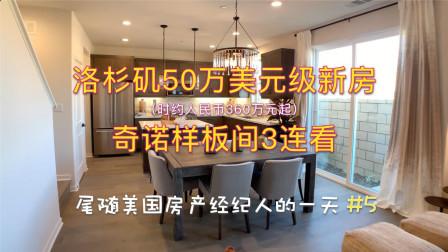 看房实录: 奇诺50万美元级新房-样板间3连看_尾随美国房产经纪人的一天ep5