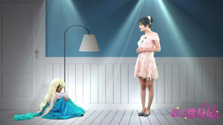 《冰雪奇缘》的艾莎公主长出满头白发,她该怎么办呢