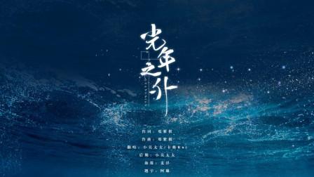 邓紫棋这首《光年之外》火到国外, 被外国电影看中做主题曲
