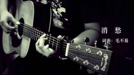 吉他演示《消愁》, 一杯敬远方, 一杯敬过往