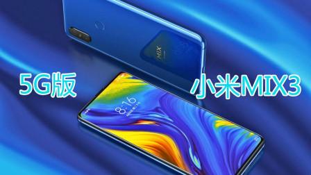 5G版小米MIX3来了, 2月24日欧洲发布, 恐不在中国上市
