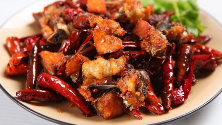 家常菜谱: 重庆辣子鸡的正宗做法! 热辣开胃香酥可口, 看饿了!