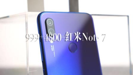 红米Redmi Note 7评测: 999元的4800万像素威力如何?