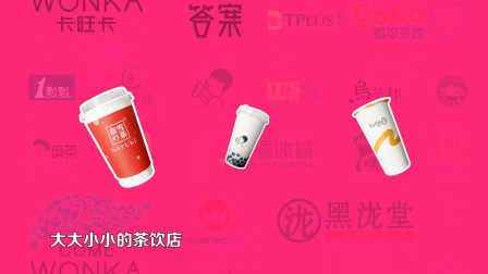 """""""喜茶、奈雪的茶、Coco都可""""相似奶茶口感测评 哪个网红奶茶更好喝?"""