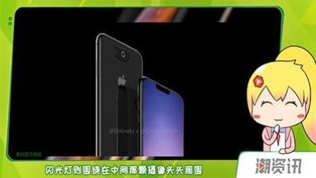 iPhone XI渲染图再曝 | 小米晒黑科技