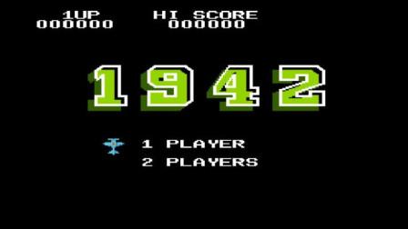 木子小驴解说《FC1942》红白机回忆童年经典游戏系列试玩