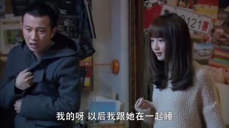 佳倩和刘易阳刚新婚,老妈就把被子搬过来:以后我跟她在一起睡