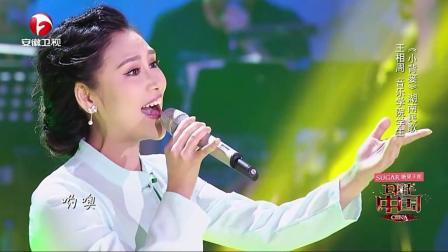 堪称完美!湘妹子王相周演唱《小背篓》,雷佳:唱出母亲的温暖!