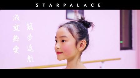 星宫艺术2018年度教学汇报展演先导片