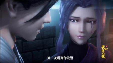 天行九歌: 紫女看出嬴政的厉害, 不由得为韩非担忧而落泪