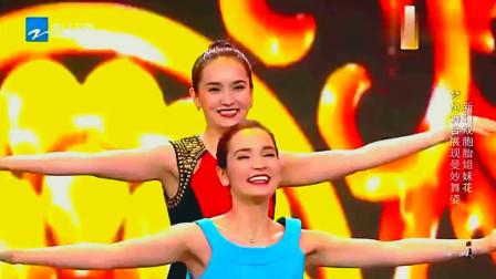 一对新疆姐妹花表演家乡舞蹈, 舞姿曼妙婀娜, 波波直言很漂亮!