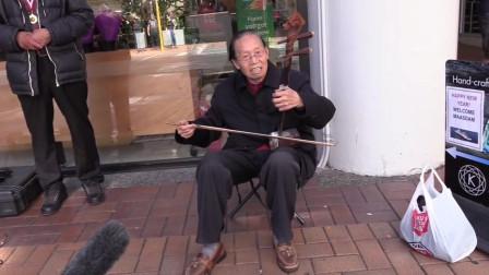 华人老大爷在外国街头卖艺, 二胡中拉出的, 是满满的爱国与乡愁!