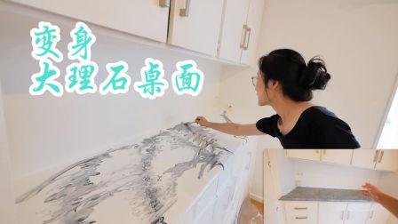桌面变身大理石花纹(DIY)